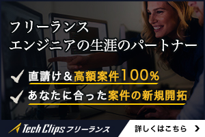 『TechClipsフリーランス』