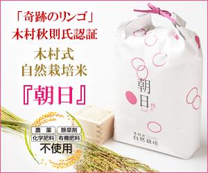 『木村式自然栽培米「朝日」』