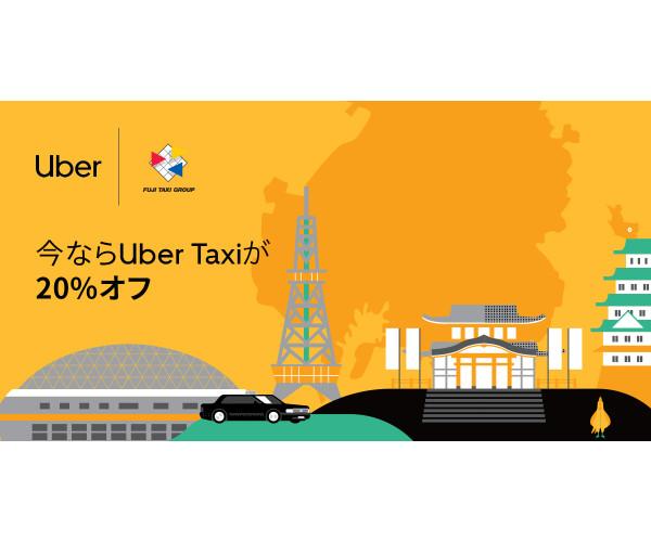 『Uber』を紹介、アフィリエイトできるASP一覧
