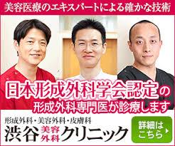 『渋谷美容外科クリニック』を紹介、アフィリエイトできるASP一覧