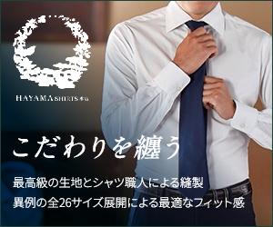 『葉山シャツ』