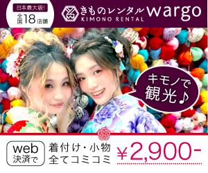 『きものレンタルwargo』