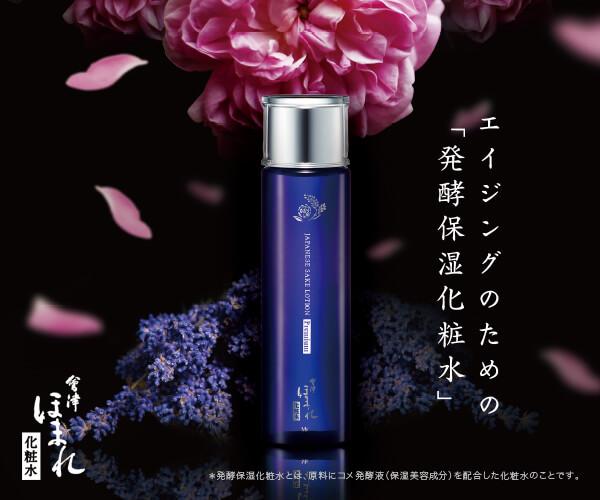 『会津ほまれプレミアム化粧水』