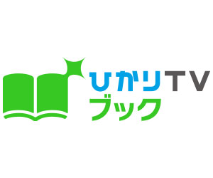 『ひかりTVブック』