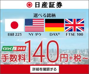 日産証券 くりっく365・くりっく株365